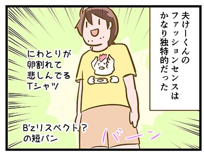 4coma_254_02