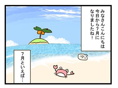 4coma_85_01