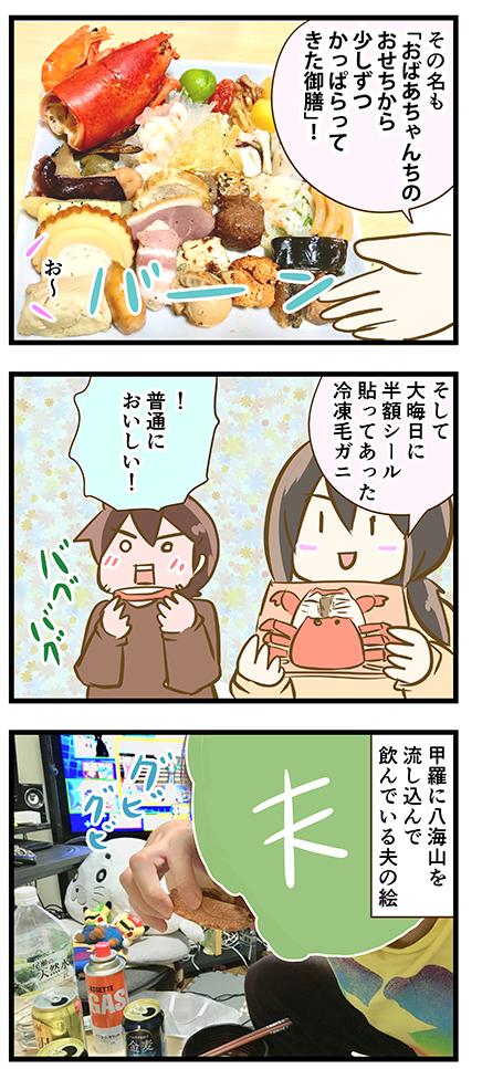 4coma_270_03