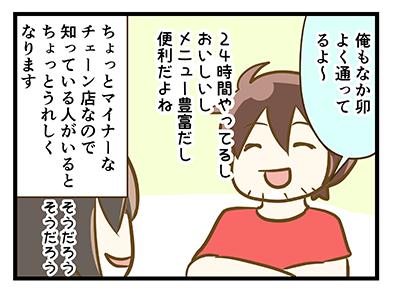 4coma_169_03