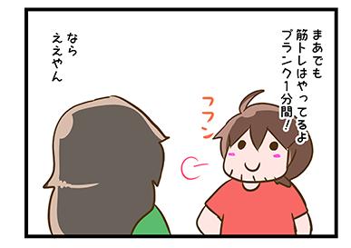 4coma_102_03