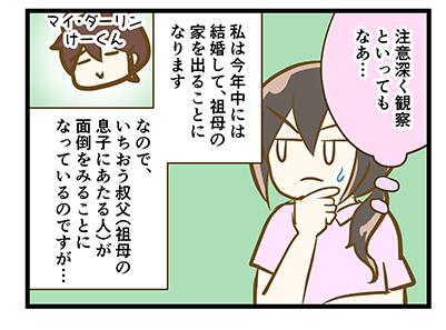 4coma_145_08