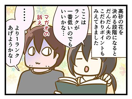 4coma_319_02