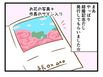 4coma_182_08