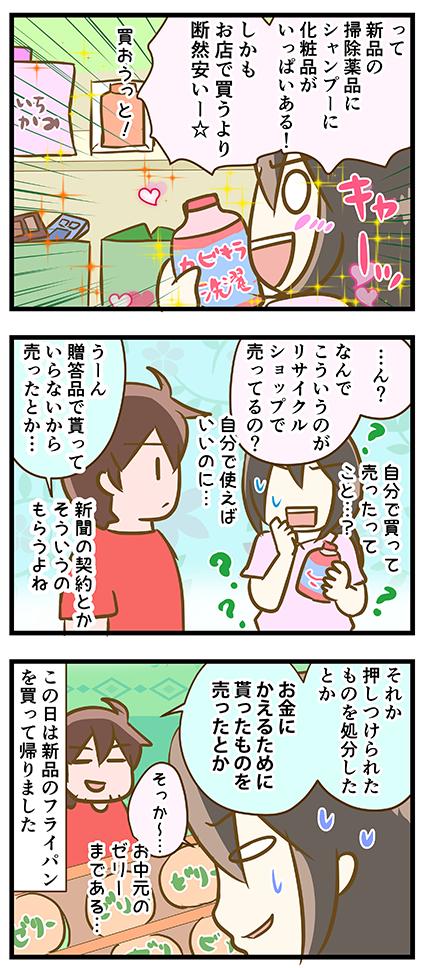4coma_227_02