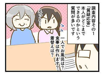 4coma_148_08