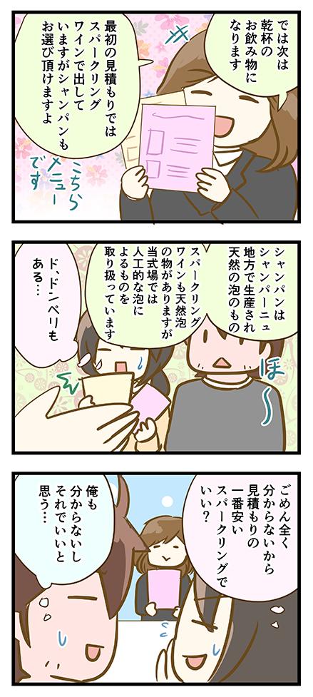4coma_313_02