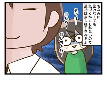 4coma_93_03
