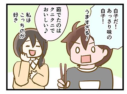 4coma_343_02