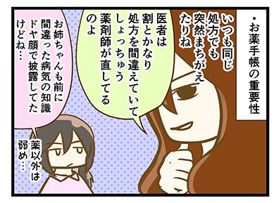 4coma_158_04