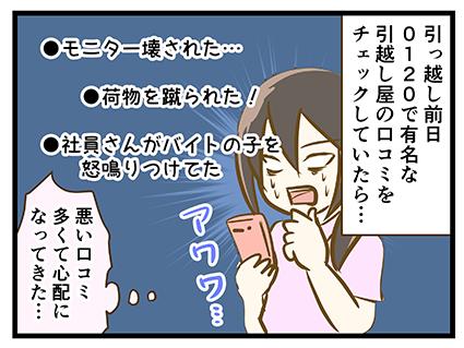 4coma_240_01