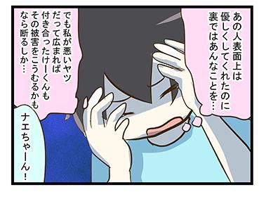 4coma_76_04