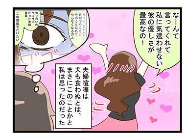 4coma_82_05