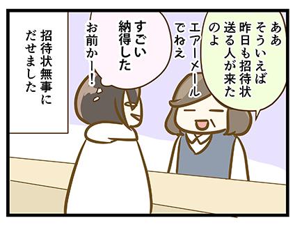 4coma_332_03