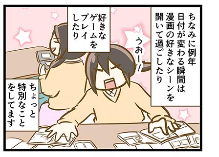 4coma_269_01