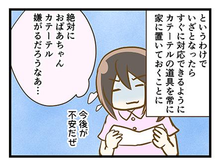 4coma_193_01