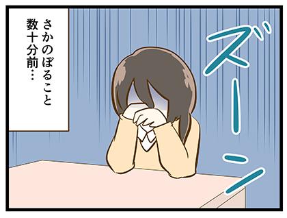 4coma_258_02