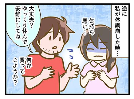 4coma_189_03