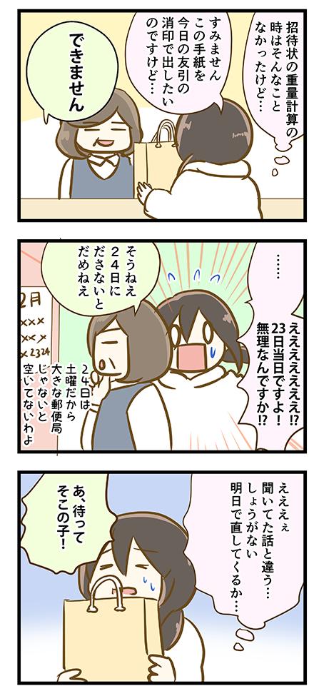 4coma_332_04