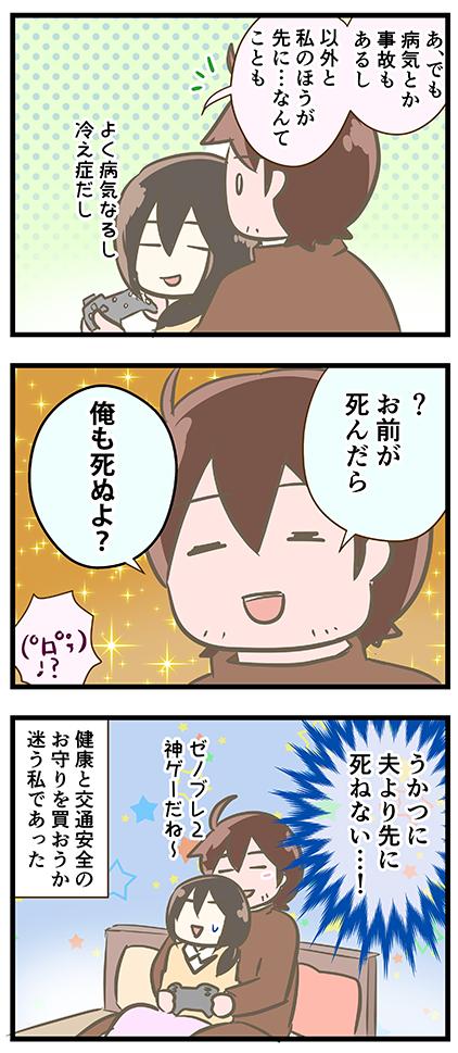 4coma_283_02