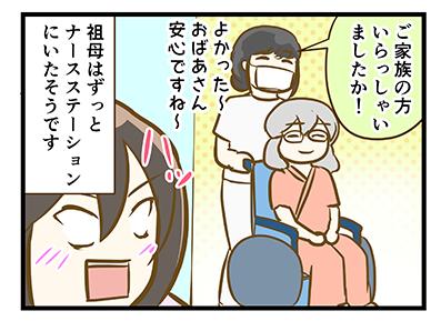4coma_156_04