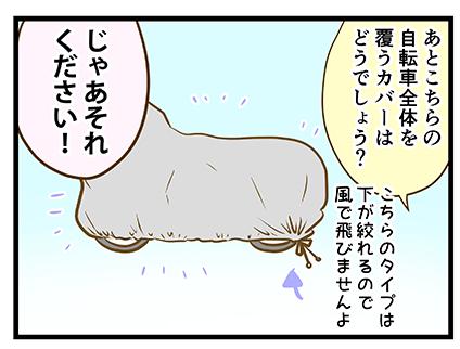 4coma_245_04