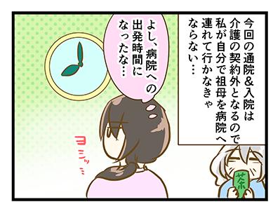 4coma_153_01