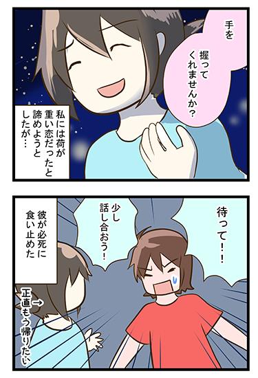 4coma_72_02
