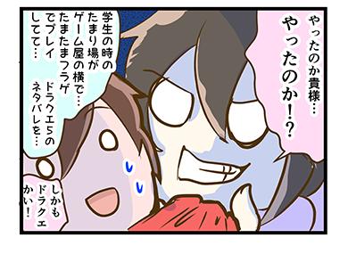 4coma_120_04