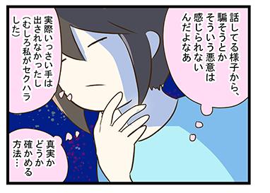 4coma_73_07