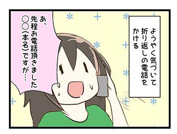 4coma_35_01