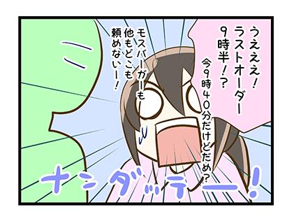 4coma_118_01