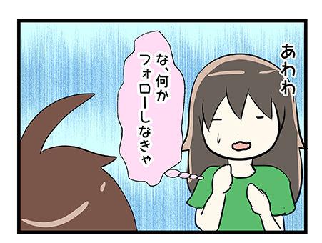 4coma_13_05