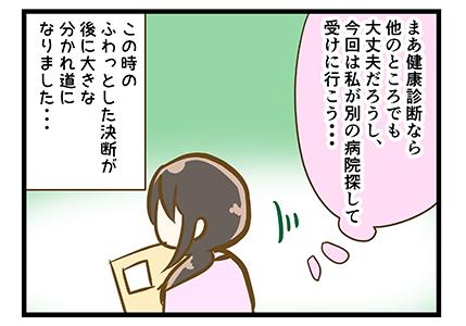 4coma_139_03