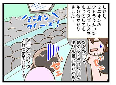 4coma_110_01