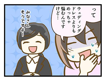 4coma_179_01