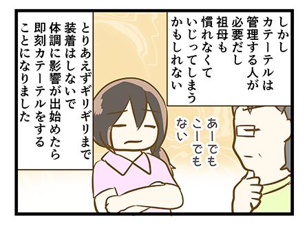 4coma_193_08