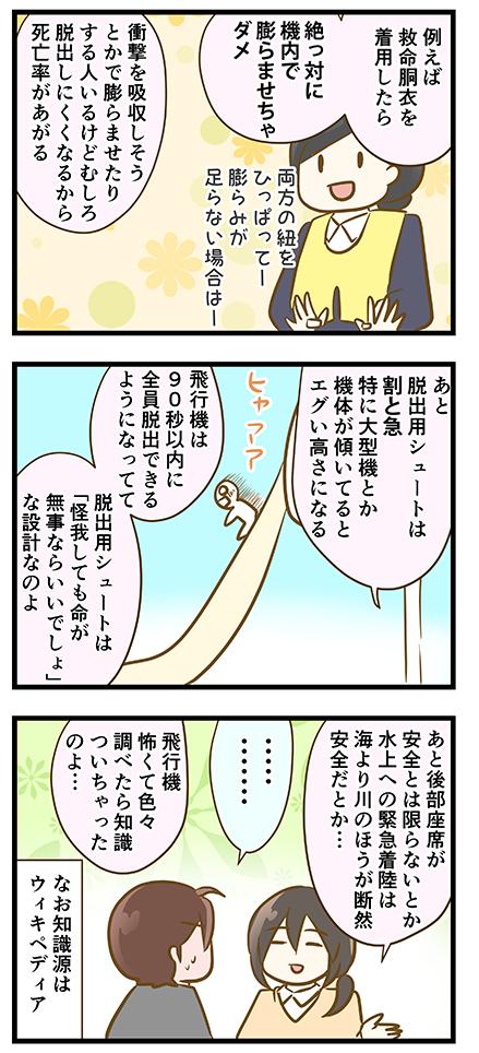 4coma_365_03