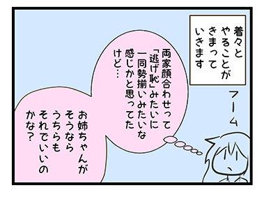 4coma_29_08
