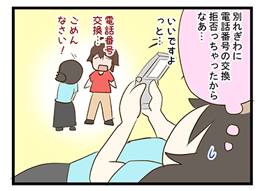 4coma_75_03