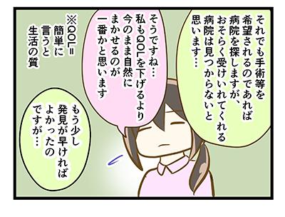 4coma_143_08