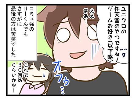 4coma_116_04