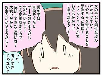 4coma_42_01