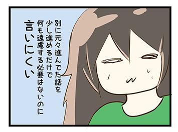 4coma_32_01