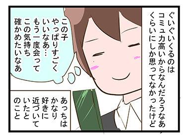 4coma_62_05
