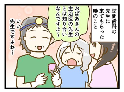4coma_192_01