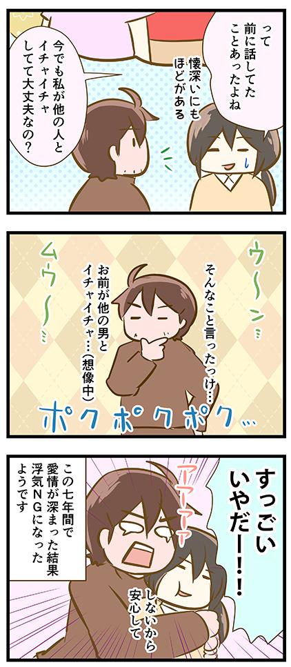 4coma_267_02