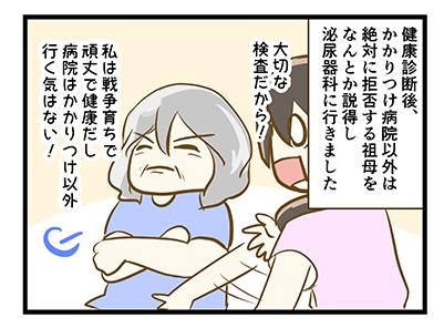 4coma_141_1_02