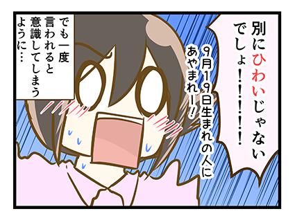 4coma_174_01
