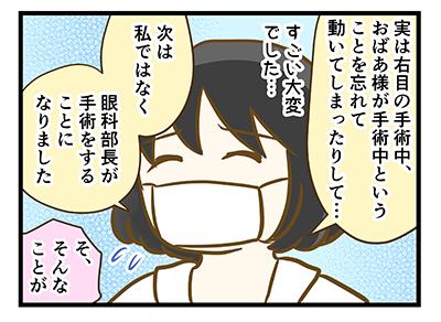 4coma_160_02